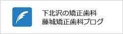下北沢の矯正歯科・藤城矯正歯科ブログ
